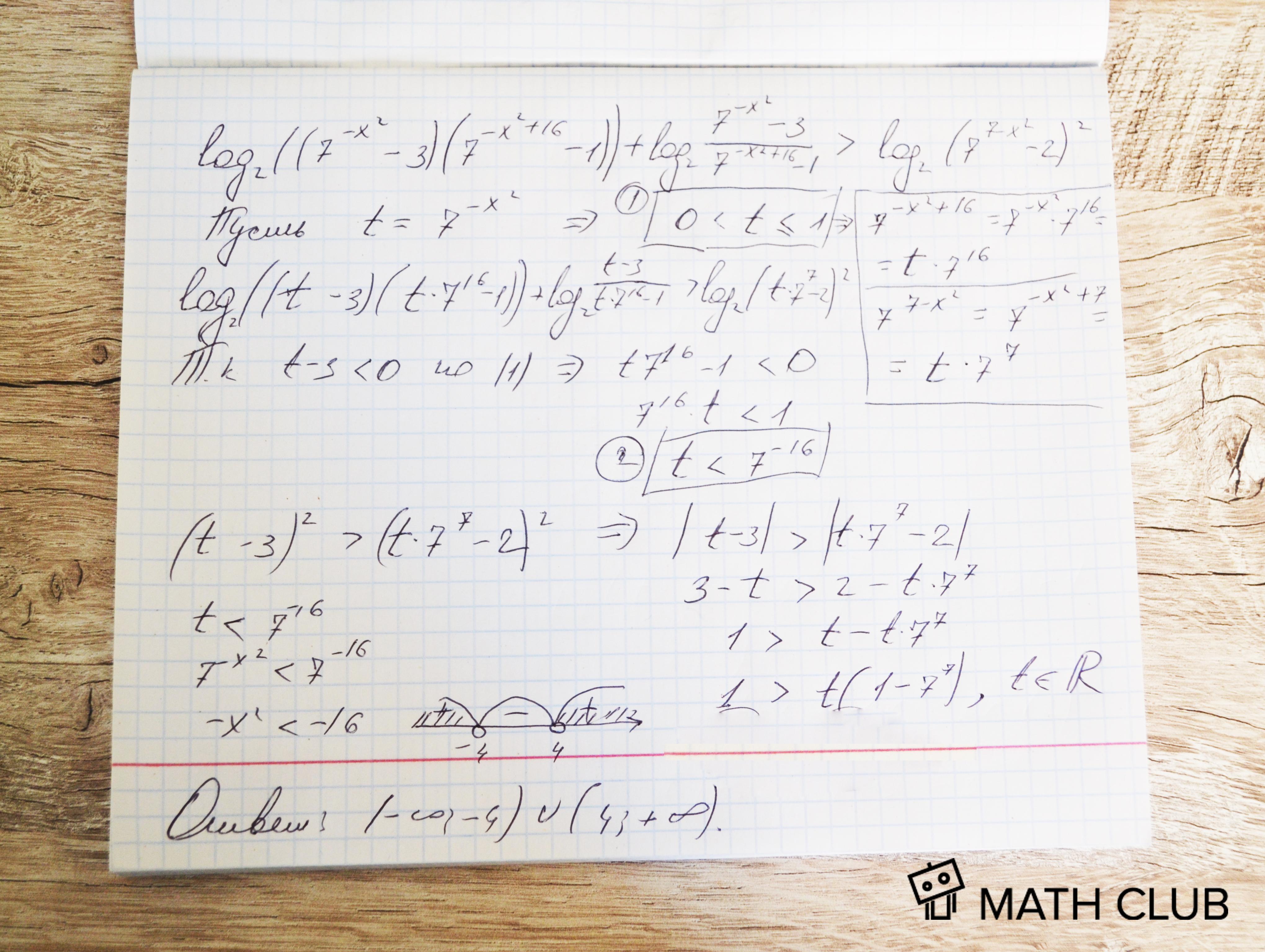 Решение смешанного неравенства с сайта Решу ЕГЭ. С3. Математика. Профиль